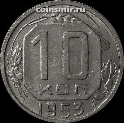 10 копеек 1953 СССР.