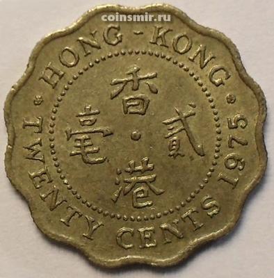 20 центов 1975 Гонконг.