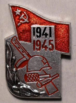 Значок Великая Отечественная война 1941-1945.