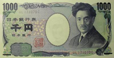 1000 йен 2004 Япония.