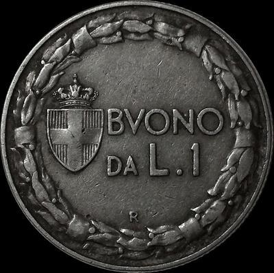 1 лира 1923 Италия.
