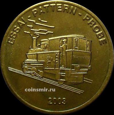 20 евроцентов 2003 Швейцария. Паровоз. Европроба. Ceros.