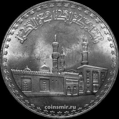 1 фунт 1972 Египет. 1000 лет Мечети аль-Азхар.