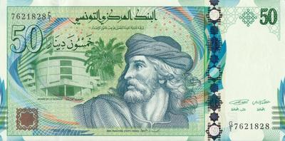 50 динар 2011 Тунис.