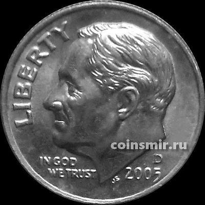 10 центов (1 дайм) 2005 D США. Франклин Делано Рузвельт.