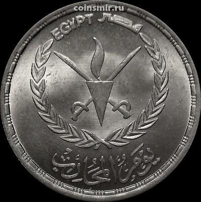 20 пиастров 1986 Египет. День воина.
