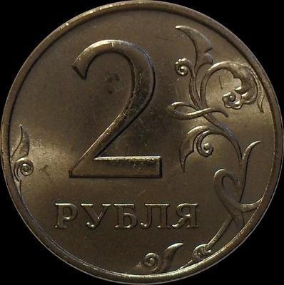 2 рубля 1998 ММД Россия.