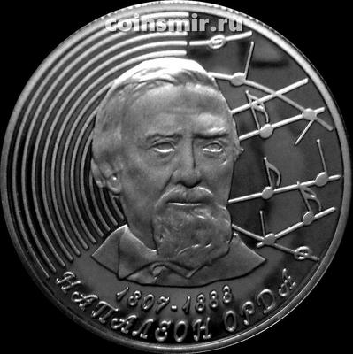 1 рубль 2007 Беларусь. Наполеон Орда. 200 лет.