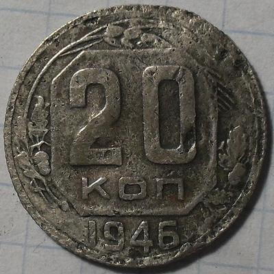 20 копеек 1946 СССР.