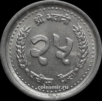 25 пайс 1989 Непал.