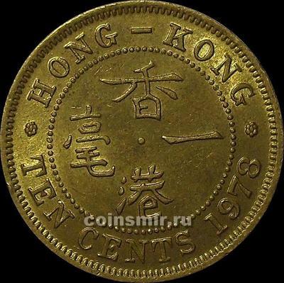 10 центов 1978 Гонконг.