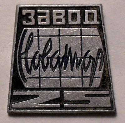 Значок Завод Новатор 25 лет. СССР 1969 год.