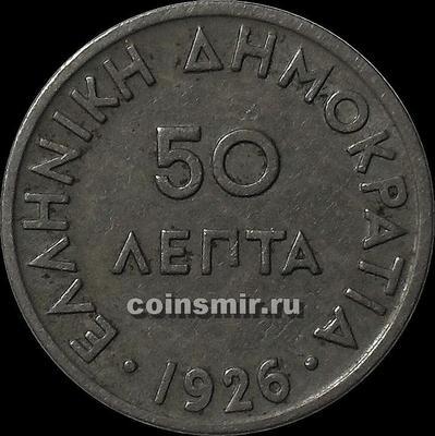 50 лепт 1926  Греция.