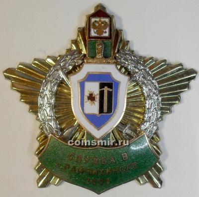 Знак Служба в Райчихинске 2008.