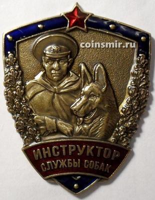 Знак Инструктор службы собак. МВД.
