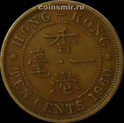 10 центов 1960 Гонконг. (в наличии 1961 год)