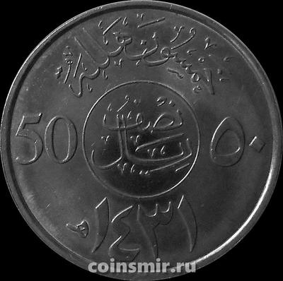 50 халала (1/2 риала) 2009  Саудовская Аравия.