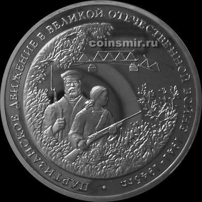 3 рубля 1994  Россия. Партизанское движение в Великой Отечественной войне 1941-1945.
