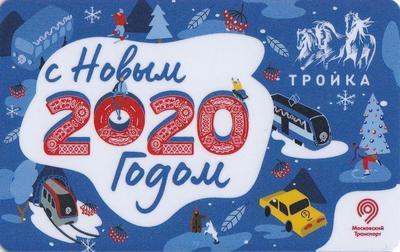 Карта Тройка 2019. С Новым 2020 Годом!