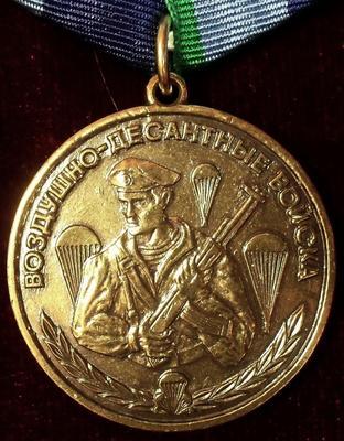 Памятная медаль Воздушно-десантные войска. Никто кроме нас.