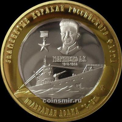 250 рублей 2015 Российские арктические территории. Подводная лодка С-13