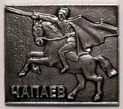 Значок Чапаев на коне.