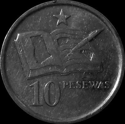 10 песев 2007 Гана. VF-XF