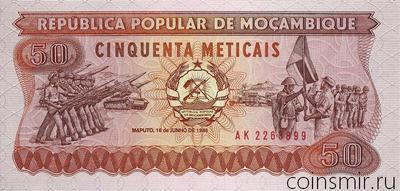 50 метикал 1986 Мозамбик.