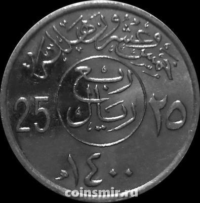 25 халала (1/4 риала) 1980 Саудовская Аравия.