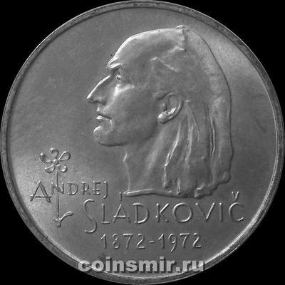 20 крон 1972 Чехословакия. Андрей Сладкович.