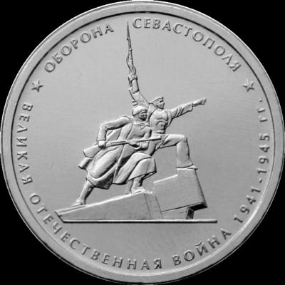 5 рублей 2015 ММД Россия. Оборона Севастополя.
