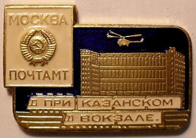 Значок Москва. Почтамт при Казанском вокзале.