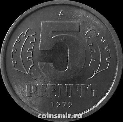 5 пфеннигов 1979 A ГДР.