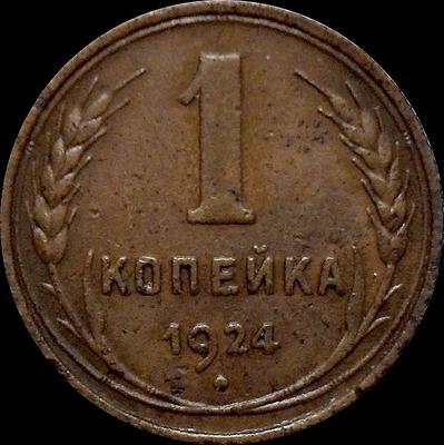 1 копейка 1924 СССР. (1)