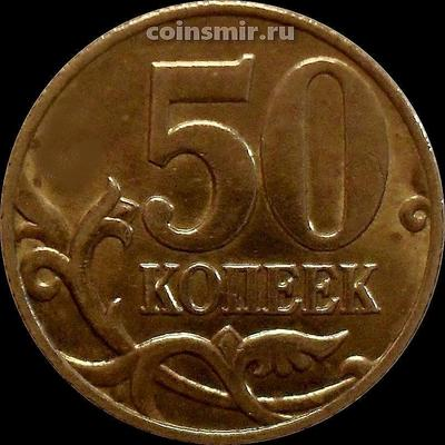 50 копеек 1999 М Россия.