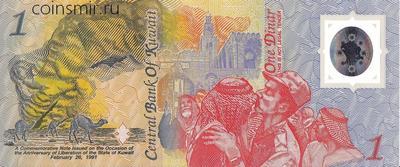 1 динар 1991 Кувейт.  Освобождение Кувейта.