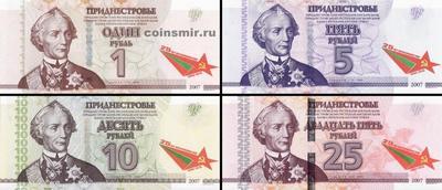 Набор из 4 банкнот 2015 Приднестровье. 25 лет образования ПМР.