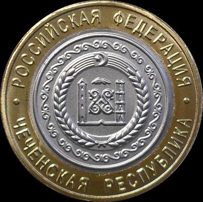 10 рублей 2010 Россия. Чеченская республика. Копия.