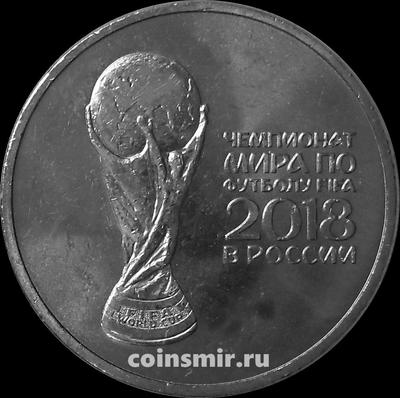 25 рублей 2018 ММД Россия. 2-й выпуск. Чемпионат мира по футболу в России 2018.