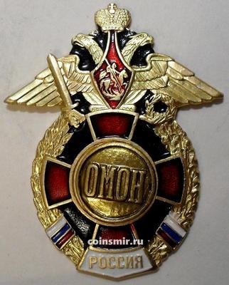 Знак Россия. ОМОН. Крест.