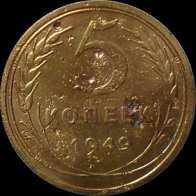 5 копеек 1949 СССР. (3)