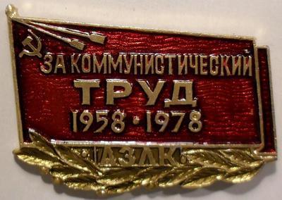 Значок За коммунистический труд 1958-1978. АЗЛК.