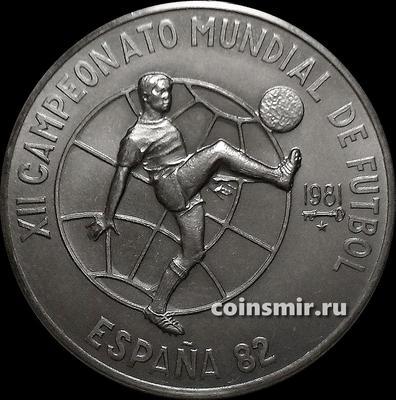 1 песо 1981 Куба. Чемпионат мира по футболу 1982 в Испании.