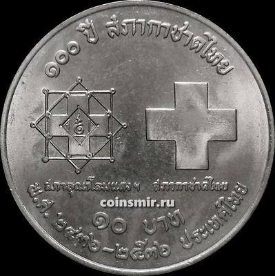 10 бат 1993 Таиланд. 100-летие Таиландского Красного Креста.