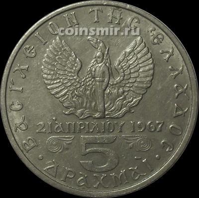 5 драхм 1971 Греция.