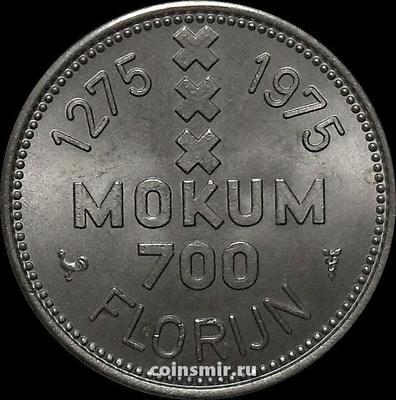 Жетон монетного двора 700 лет первого упоминания Амстердама. Нидерланды.