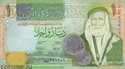 1 динар 2013 Иордания.