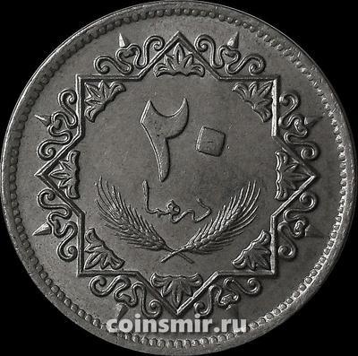 20 дирхам 1975 Ливия.