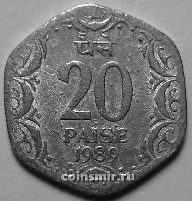 20 пайс 1989 Индия.
