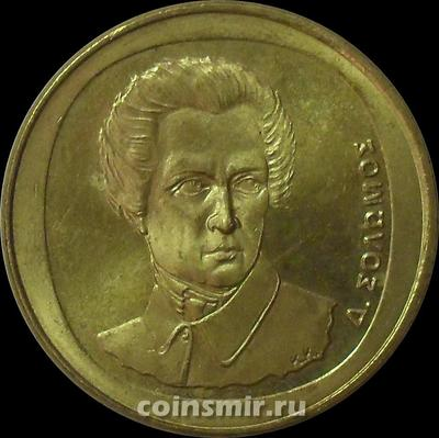 20 драхм 2000 Греция. Соломос.